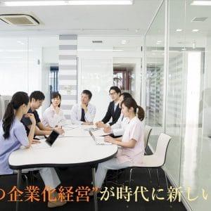 医療の企業化経営
