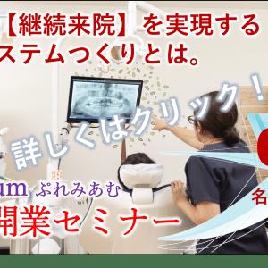 6月9日歯科開業セミナー